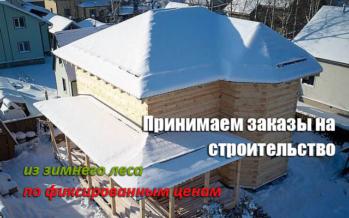 Принимаем заказы на строительство из зимнего леса