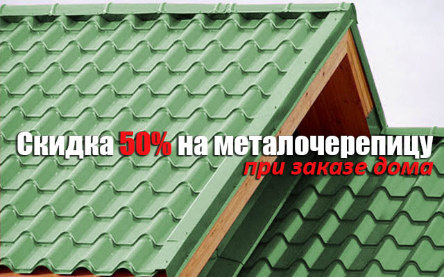 Скидка 50% на металлочерепицу
